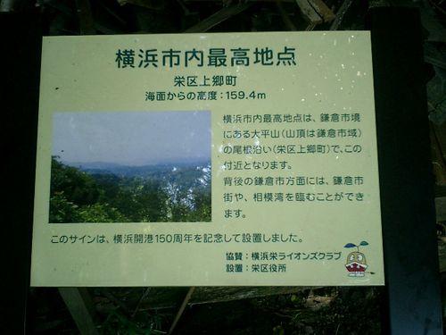 """043) """"天園ハイキングコース"""" 進行中。'天園峠茶屋'。この場所は横浜"""