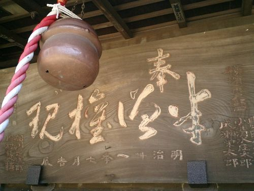 21) 「半僧坊大権現」参拝_9:37am