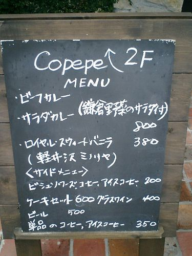 03) 外のメニュ-ボ-ド。「ケーキセット¥600」は、リーズナブルかも