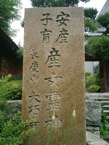 02) 鎌倉市小町「大巧寺」