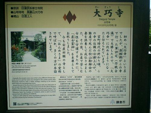03) 鎌倉市小町「大巧寺」