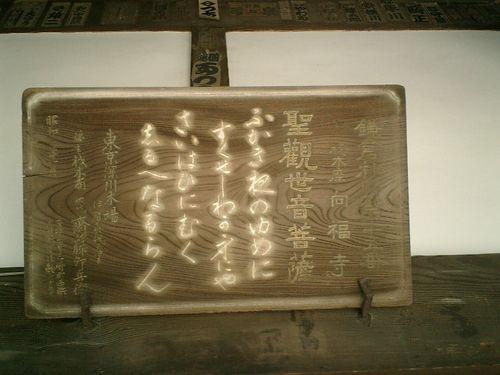 03) 円龍山 向福寺_第十五番札所