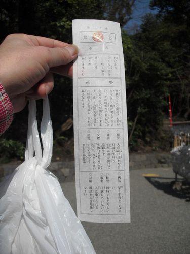 14) 鎌倉「鶴岡八幡宮」_おみくじ '中吉'