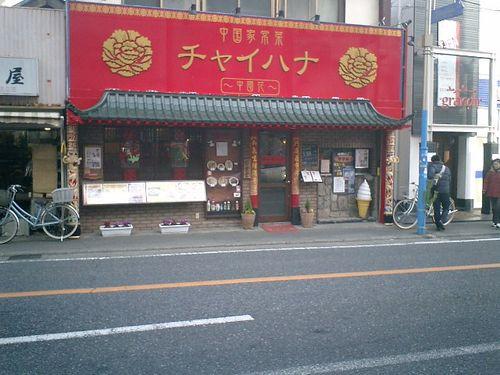 12) 打ち上げ場所_京急'新逗子駅'改札口で散会後、更に約3kmをウォ