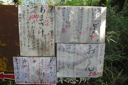 09)_鎌倉「天園ハイキング・コース」