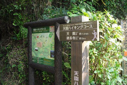 12)_鎌倉「天園ハイキング・コース」_14:05pm
