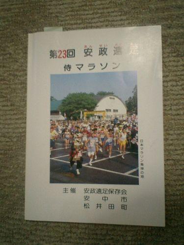 01) 第23回「安政遠足 侍マラソン」_97.05.11(H9)