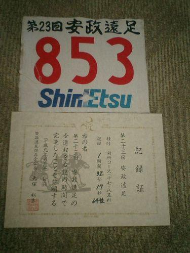 02) 第23回「安政遠足 侍マラソン」_今回は「関所コース」出場_97.05.11(H9