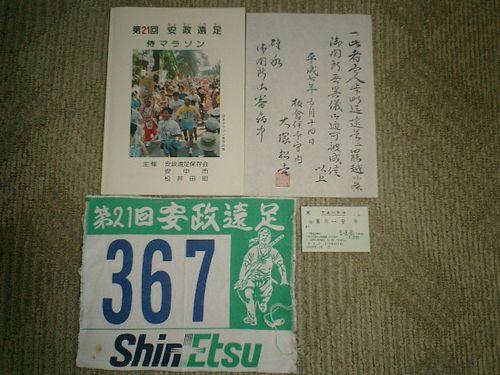 95.05.14(H7)第21回「安政遠足 侍マラソン」