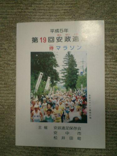 01) 第19回「安政遠足 侍マラソン」_93.05.09(H5)
