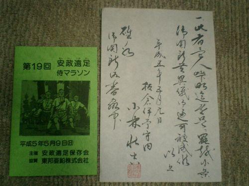 02) 第19回「安政遠足 侍マラソン」_93..05.09(H5)