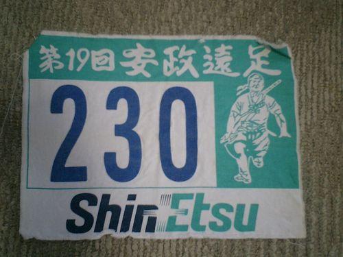 03) 第19回「安政遠足 侍マラソン」_93.05.09(H5)