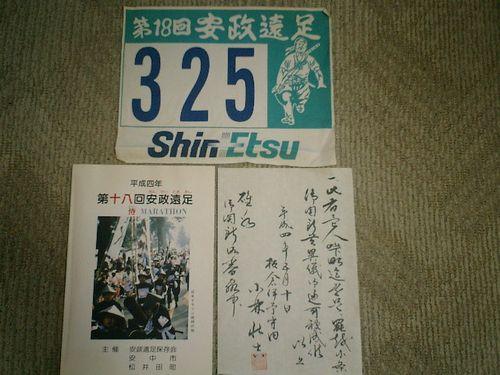 01) 92.05.10(H4)第18回「安政遠足 侍マラソン」初参加