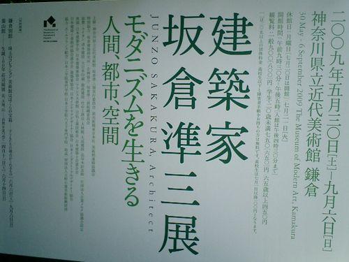 04) 建築家 板倉準三展_鎌倉市雪ノ下「鶴岡八幡宮」