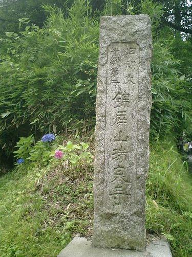 01) 鎌倉市二階堂「瑞泉寺」 夏