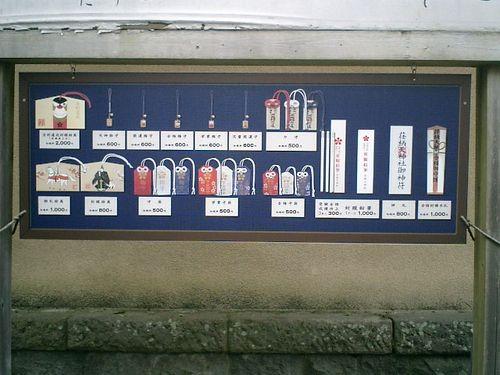 02) 鎌倉市二階堂[荏柄天神社 」 夏