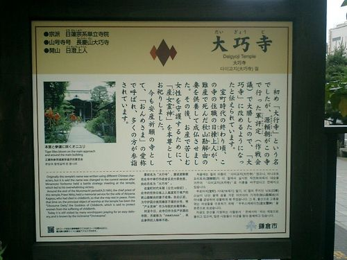 01) 鎌倉市小町「大巧寺」紫陽花の季節