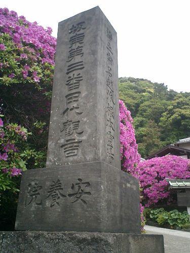 01) 鎌倉市大町「安養院」