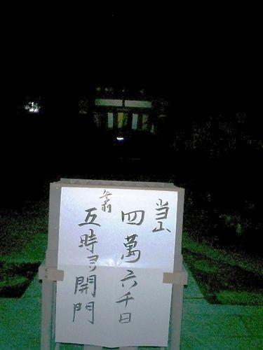 02)鎌倉市大町「安養院」来るのが早過ぎたが、参拝したことにした。