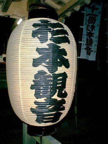05)鎌倉市二階堂「杉本寺」
