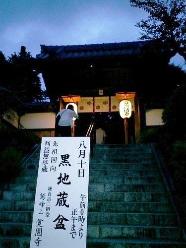 06)鎌倉市二階堂「覚園寺」4:50am頃