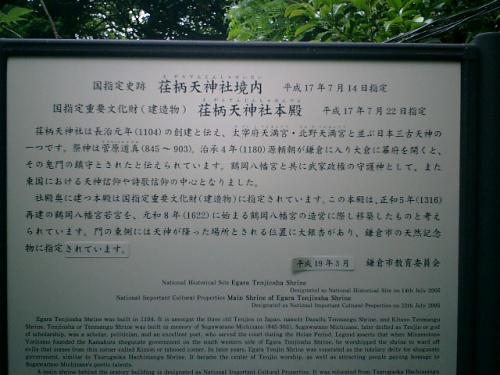 01)鎌倉「荏柄天神社」紫陽花の季節_10:15am頃~