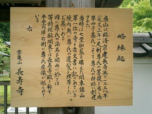 02)山門に掲げられた縁起の札