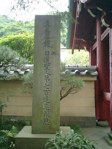04)鎌倉市長谷「光則寺」石碑