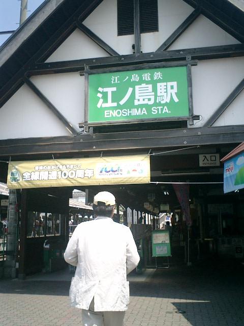 63) 江ノ電「江の島駅」着、乗車、Y.K.氏_13:21pm頃