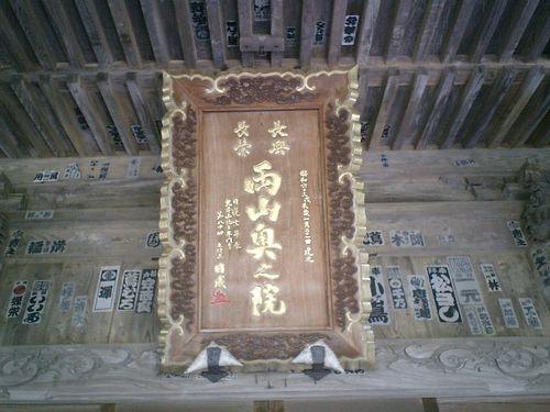 09) 「法性寺」_逗子市久木
