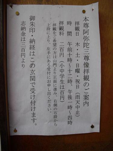 16) 09.12.02鎌倉市扇ヶ谷「浄光明寺」 冬