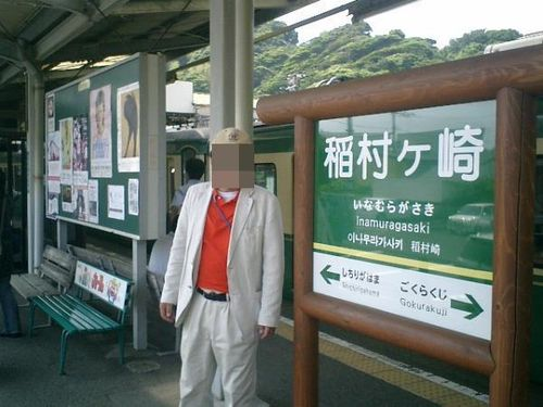 64) 江ノ電「稲村ガ崎駅」下車、徒歩再開し鎌倉駅を目指す、Y.K.氏_13:37pm頃
