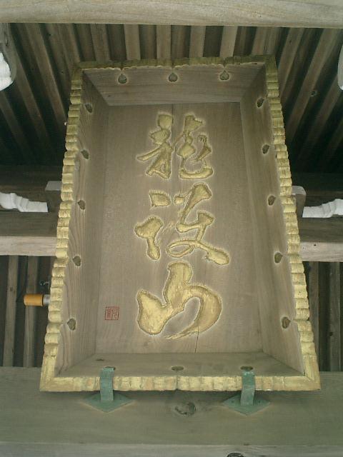 19) 義経腰越状の「満福寺」参拝