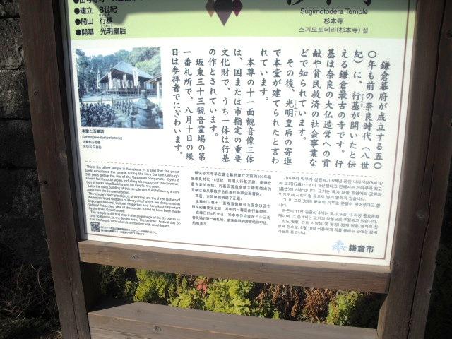 G04) 鎌倉最古の寺「杉本寺」