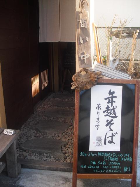 06) 入口_蕎麦「梵蔵」