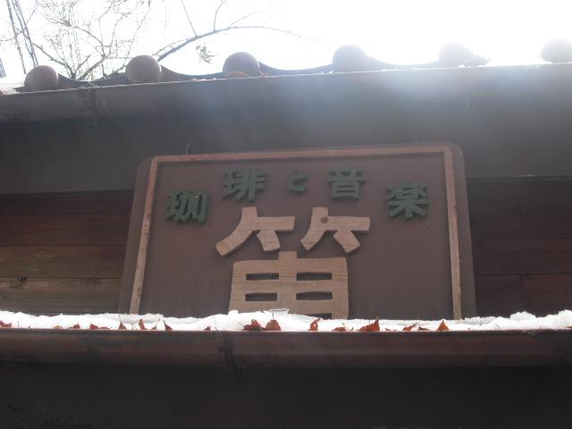 02) 鎌倉名月谷戸、喫茶店「笛」 _ 鎌倉市山ノ内