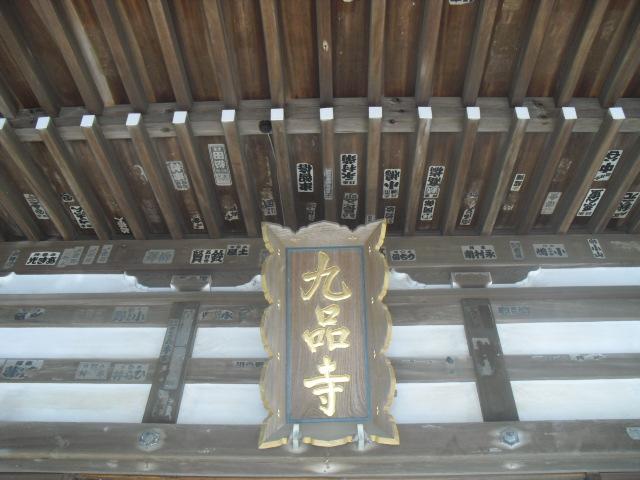 05) 「九品寺」 寺額