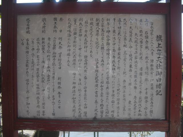 17) ' 旗上弁財天社 ' 御由緒記