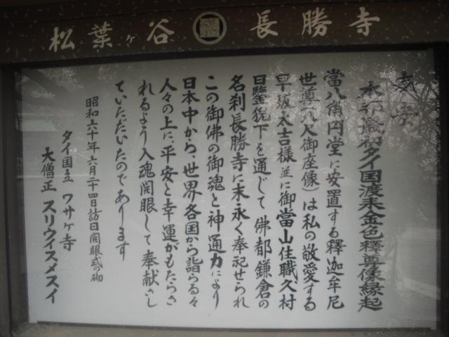 11) 本師堂  _ 「長勝寺」