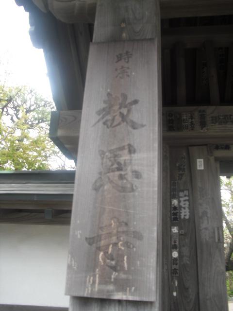 01) 時宗「教恩寺」 _ 鎌倉市大町