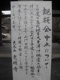 01) 今年の観桜会は中止、鎌倉「光明寺」。