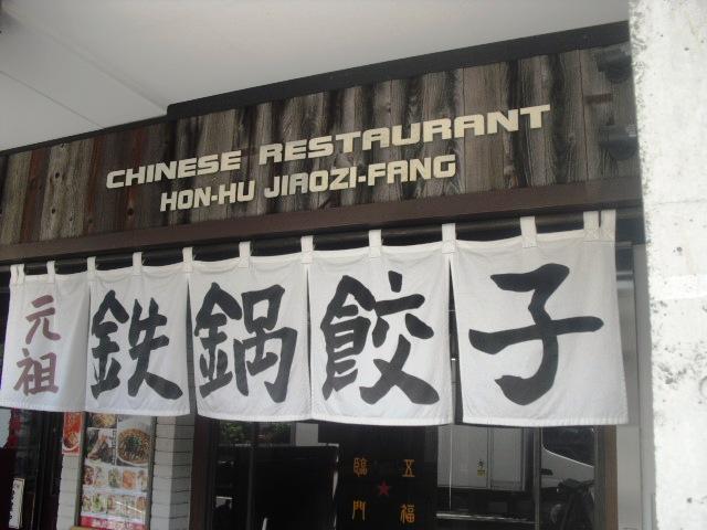 02) 紅虎餃子房 鎌倉店