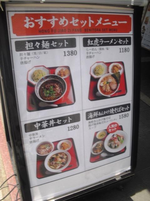03) 紅虎餃子房 鎌倉店