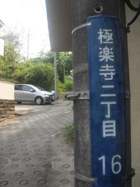 02) 更に進んだ、鎌倉市極楽寺2-16地域まで宅地化されていた。