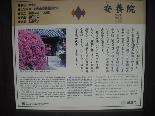 01) 浄土宗「祇園山 安養院田代寺」 鎌倉市大町