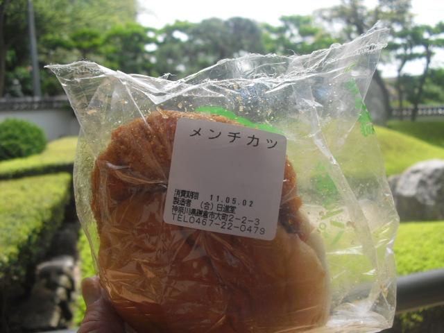 01) 鎌倉市大町「日進堂」の 'メンチカツ パン ' ¥180