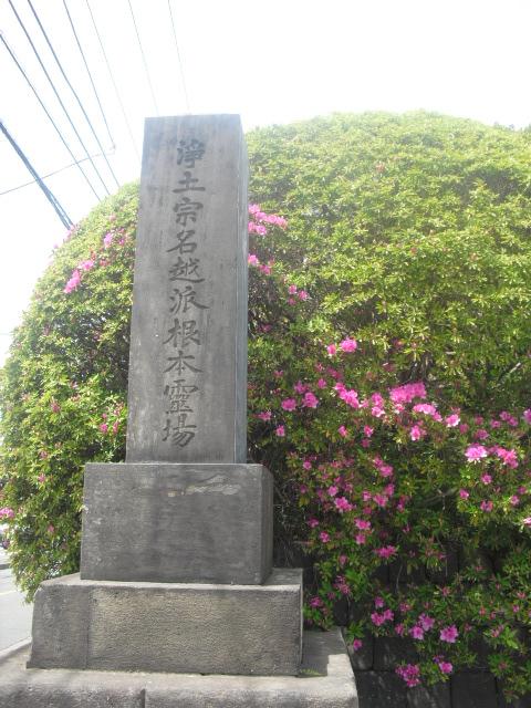 02) 鎌倉「祇園山安養院 田代寺」