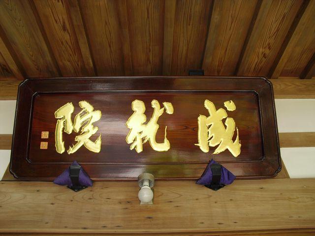 11) 鎌倉「成就院」_10.06.03