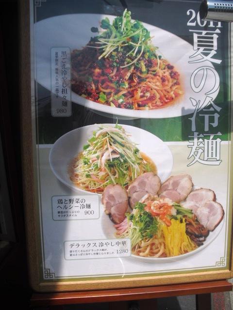 09) 紅虎餃子房 鎌倉店