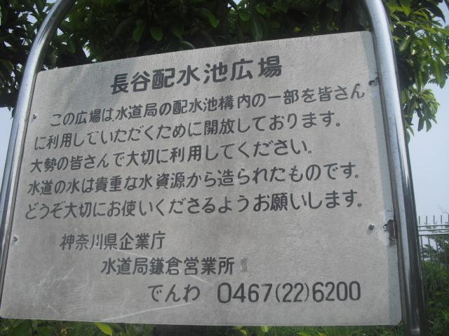 04) 「長谷配水池広場」標識